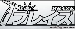 愛知県で溶接・ろう付け・精密板金の会社をお探しなら、岩倉市の【ブレイズ】へお任せください。出張対応も可能!短納期・小ロットもOKの小回りの利く会社です。