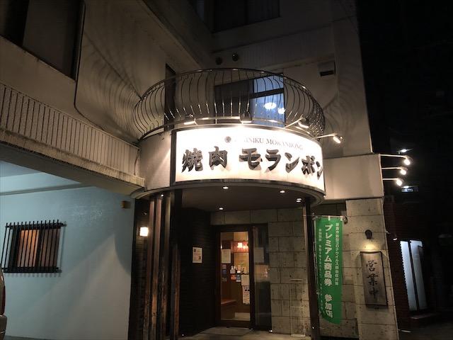回転寿司店 夜間出張溶接